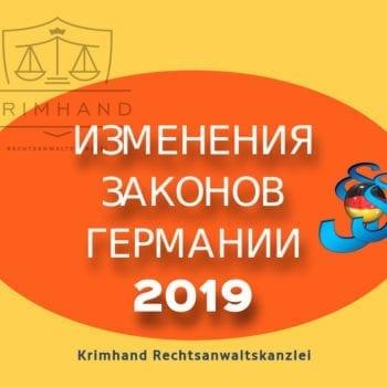 Изменения немецких законов в 2019