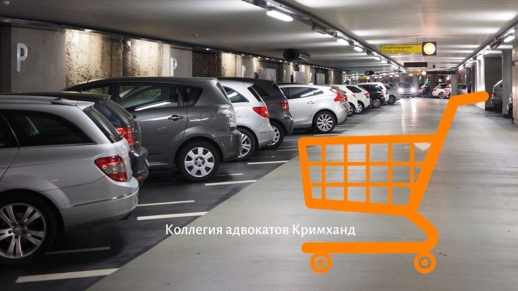 Авария с тележкой на парковке