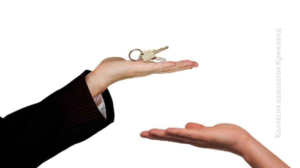 Передача ключей от жилья при аренде в Германии