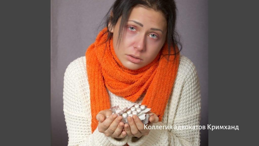 Болеющий работник в Германии